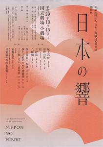 第四回 日本の響 @ 国立劇場 小劇場 | 千代田区 | 東京都 | 日本
