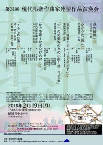 第31回現代邦楽作曲家連盟作品演奏会 @ 紀尾井小ホール | 千代田区 | 東京都 | 日本