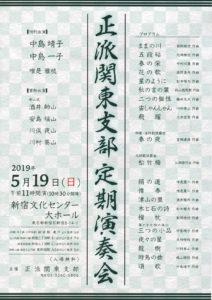正派関東支部定期演奏会 @ 新宿文化センター 大ホール