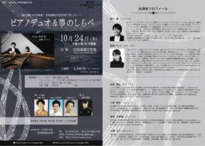 ピアノデュオ&箏のしらべ @ 宮城道雄記念館